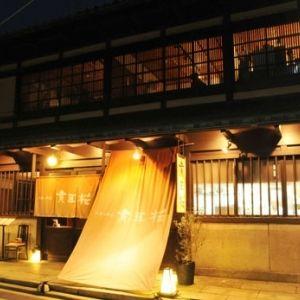 観光名所のすぐ近く。「有形文化財指定」の京町家で絶品フレンチを