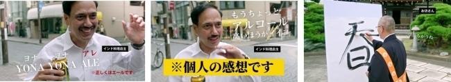 【正直すぎるコメント!】よなよなエールのインタビュー動画が面白い!その3