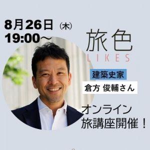 【旅色LIKES】8月27日オンライン開催! 倉方俊輔さんに聞くホテル建築講座
