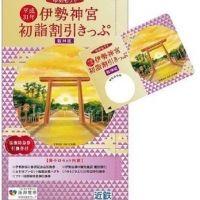 嬉しいプレゼントも! 平成最後の初詣、割引きっぷでお得に伊勢神宮を巡ろう