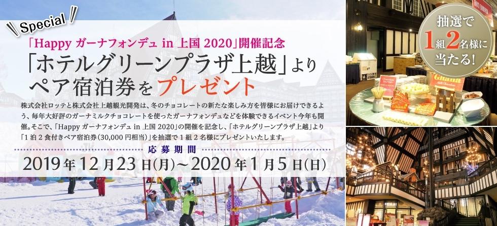 応募期間は2020年1月5日まで!