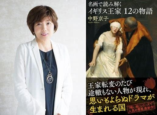 展覧会ナビゲーターは『怖い絵』の著者、中野京子さん