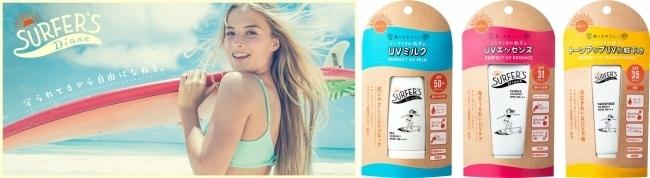 肌と海を守るノンケミカル処方「ノンケミ UVミルク」ほか SPF50+・PA++++