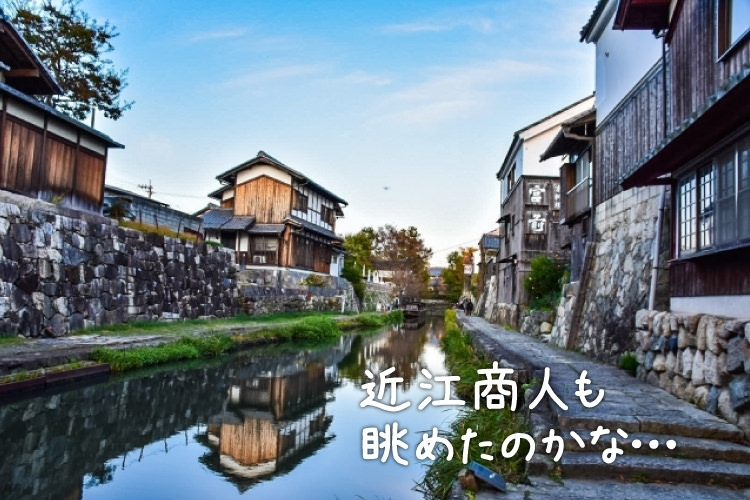 近江商人ゆかりの地で名所めぐり「京都・大阪から約1時間 滋賀で和を感じる旅」