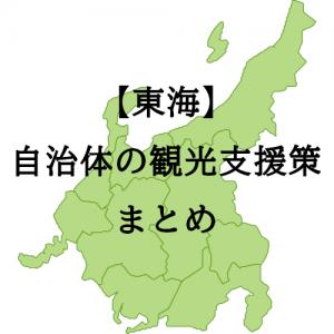 【東海】自治体の観光支援策まとめ ※8月31日更新その0