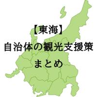 【東海】自治体の観光支援策まとめ ※8月6日更新