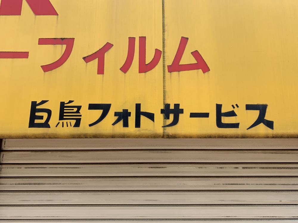 【柴又】「タイポさんぽ」の著者が指南。街中のタイポグラフィの楽しみ方その2