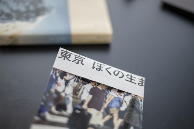 東京 ぼくの生まれた街
