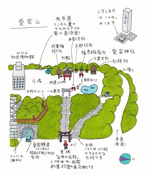 [2]急勾配を超えた先に神社がお目見え 愛宕山/港区愛宕