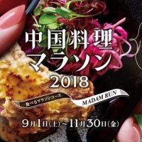 食欲の秋に中華料理はいかが?「中国料理マラソン2018」開催中!
