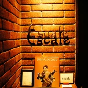 一見さん大歓迎!吉祥寺にある隠れ家のようなバー「Escale」