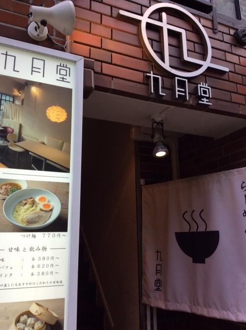ジャンクフードを無添加で。健康を気遣う方におすすめの6店【東京】その4