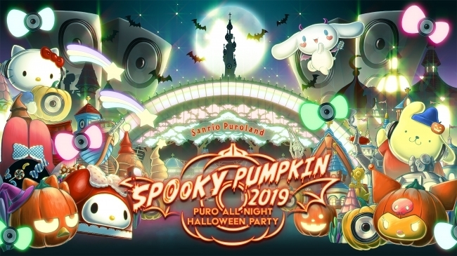 開催6回目!「SPOOKY PUMPKIN 2019 〜PURO ALL NIGHT HALLOWEEN PARTY〜」