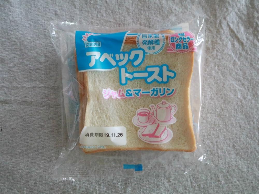 スイートな風味「アベックトースト」(秋田県)