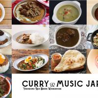 神奈川のカレー専門店とアーティストが横浜赤レンガに集結「CURRY&MUSIC JAPAN 2019」