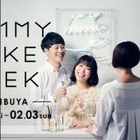 「キュンキュン」な日本酒をテイスティング!? AIに好みの味を見つけてもらう新感覚イベント