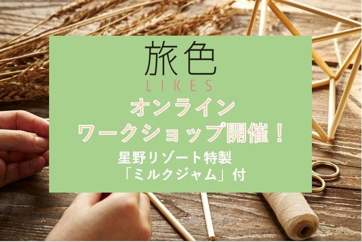 【申し込みは10月7日まで!】10月27日「星野リゾート リゾナーレ那須」オンラインワークショップ開催