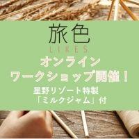 【申し込みは9月30日まで!】10月27日「星野リゾート リゾナーレ那須」オンラインワークショップ開催
