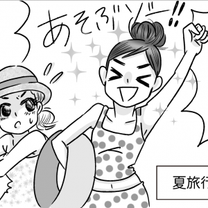 【漫画】それでも旅が好き!~夏休み旅行あるある~