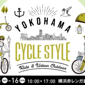 サイクリスト集合!「ヨコハマサイクルスタイル2021」開催その0