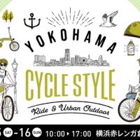 サイクリスト集合!「ヨコハマサイクルスタイル2021」開催