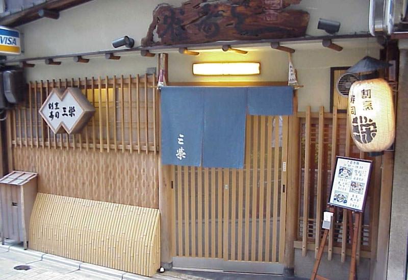 京料理割烹 三榮(京都府京都市)◆鱧旬菜御膳
