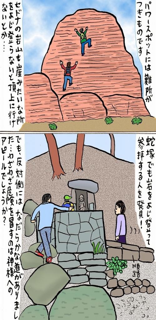 東京タワーの足元に注目「蛇塚」(芝公園)