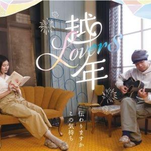 峯田和伸、橋本マナミが冬の山形で心温まる大人の純愛。「越年 Lovers」ロケ地巡りの旅へ