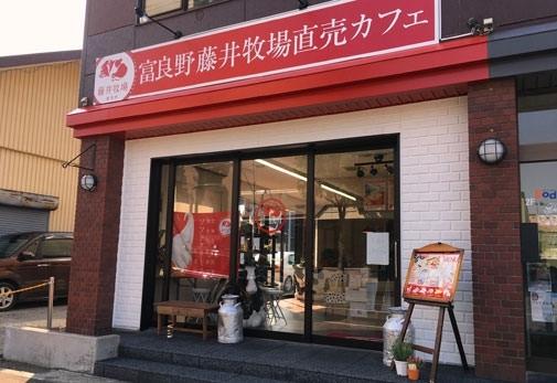 富良野藤井牧場 直売カフェ