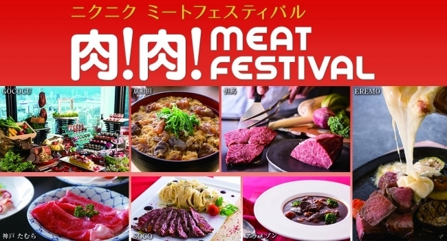 「肉! 肉! MEAT FESTIVAL」でパワーチャージ!