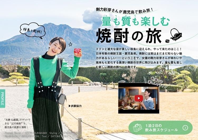 ■剛力彩芽さんが鹿児島で飲み旅! 量も質も楽しむ焼酎の旅