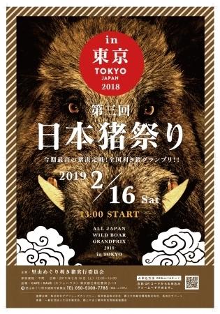 ジビエを堪能!「第3回日本猪祭り」