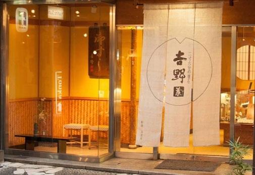 「船場 淡路町 吉野寿司」の魅力①老舗のお寿司屋さん
