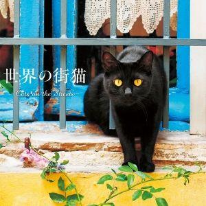 パリの街角から、日本の離島まで。猫のいる街は美しい!『世界の街猫』発売
