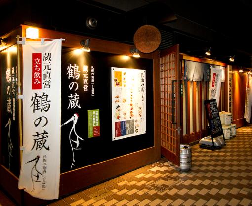 蔵元直営店③札幌の地酒 千歳鶴 立ち飲み 鶴の蔵
