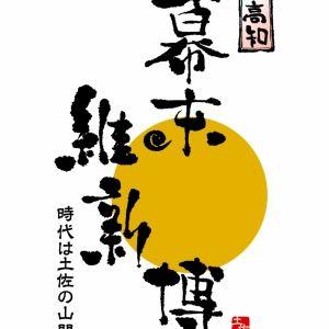 3月4日「志国高知 幕末維新博」が開幕! オープニングセレモニーには女優・広末涼子さんも登場