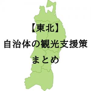 【東北】自治体の観光支援策まとめ ※8月7日更新