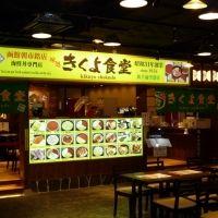 新千歳空港内の「きくよ食堂」で食い倒れ!注文すべきは函館朝市の名物丼