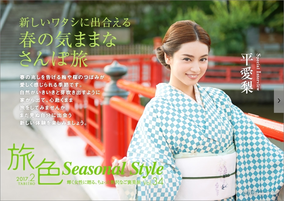 平愛梨さんが春のさんぽ旅へ「旅色Seasonal Style」
