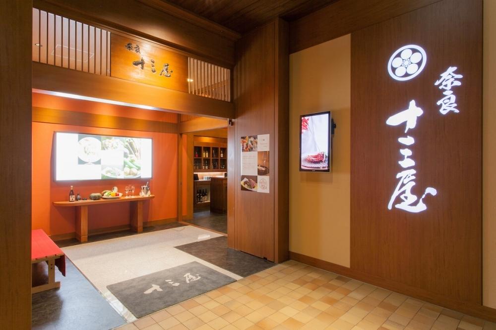 大阪府の和食店「奈良十三屋」の魅力▶落ち着いた佇まい