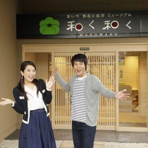 自分だけの抹茶づくり体験を!愛知県に誕生したミュージアム「和く和く」