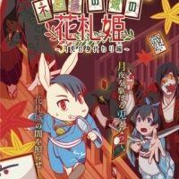 「東京お台場 大江戸温泉物語」で開催! 和の雰囲気感じる謎解きゲームで心身共にリフレッシュしよう