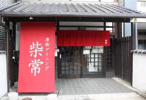 京都の老舗漬物店の味
