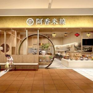 中国伝統・本場のライスヌードルを提供!「阿香米線」がついに日本初上陸その0