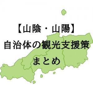 【山陰・山陽】自治体の観光支援策まとめ ※8月31日更新