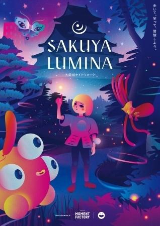 大阪城公園に「SAKUYA LUMINA(サクヤルミナ)」オープン!