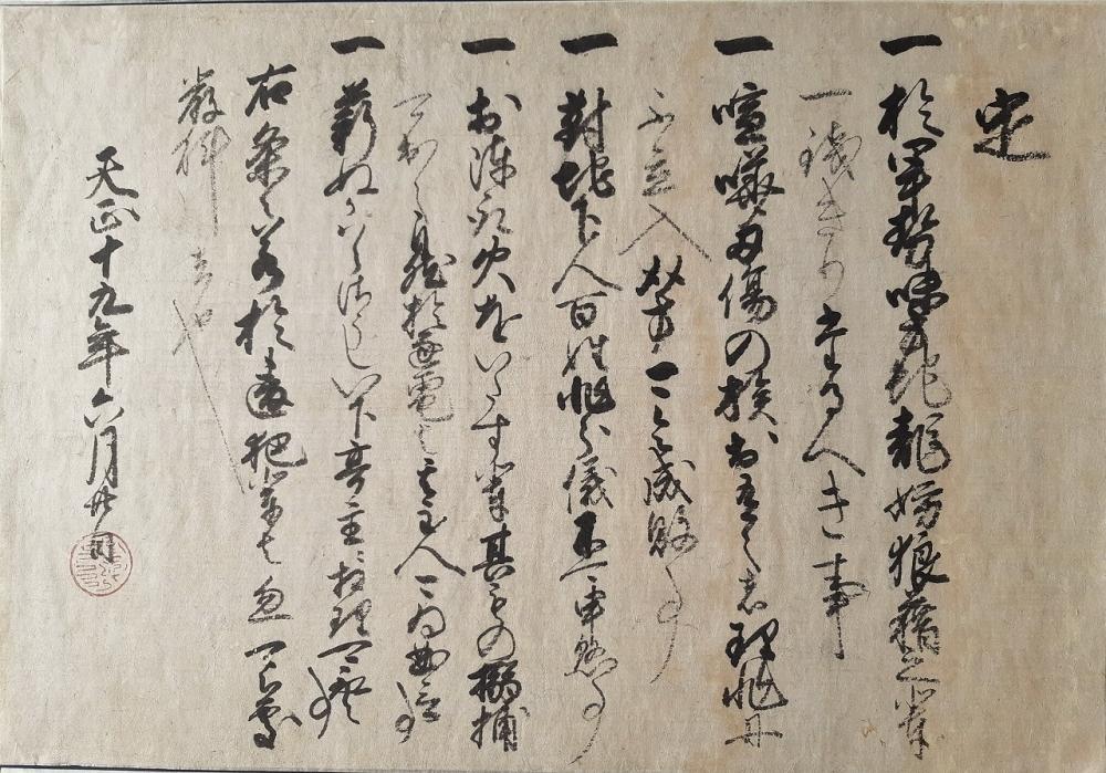 豊臣秀吉、石田三成、徳川家康にまつわる史料で、このイベントの展示が初公開となるものも!