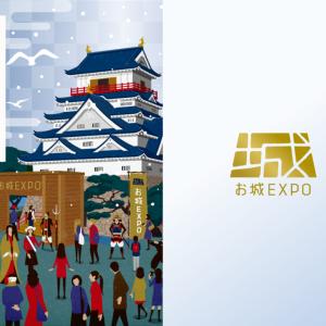 日本人ならツリーより城!12月はお城EXPO 2019へ
