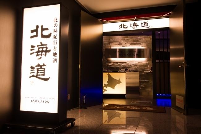 「北の味紀行と地酒 北海道」とは