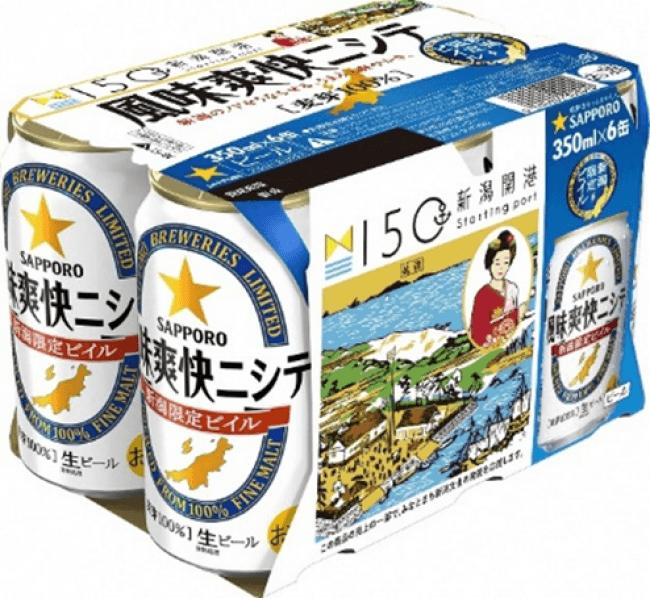 新潟開港150周年記念ビール